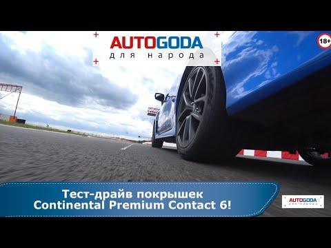 Тест драйв, летние шины Continental PremiumContact 6. Лучшие шины для лета!