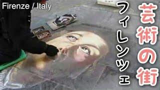 【イタリア】芸術の街 フィレツェの街を散策【Firenze】
