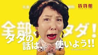 滋賀の賃貸住宅管理会社『賃貸館』の2019年版テレビCMが完成しました。 ...