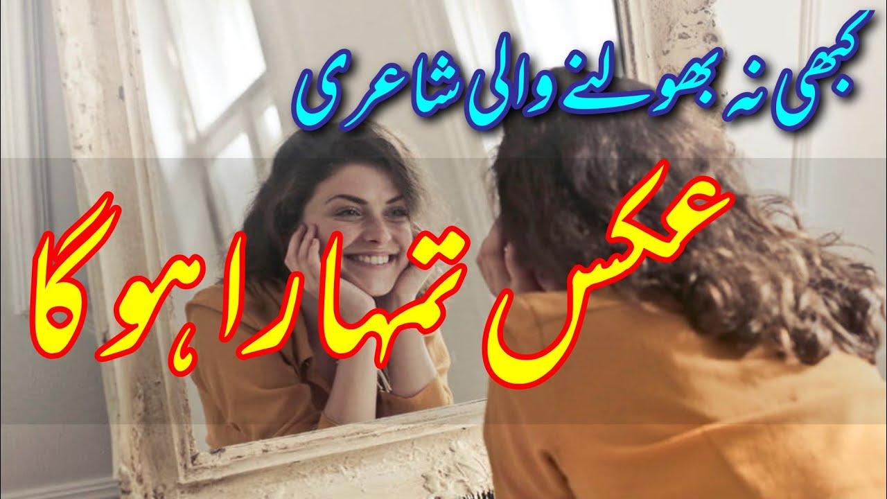 2 Liners Shayari