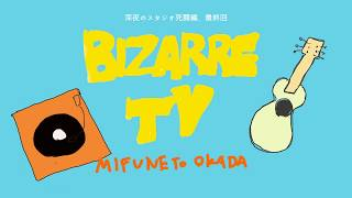 BIZARRE TV #121 ギターを弾き倒せ!限界を超えろ、三船と岡田!スタジオ深夜死闘編最終回
