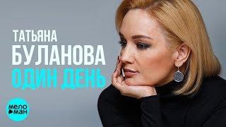 Скачать Татьяна Буланова Один день Official Audio 2018