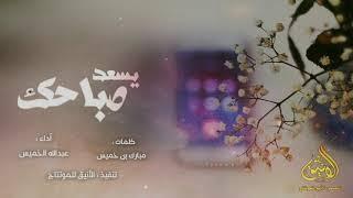 اجمل شيلة رووعه : يسعد صباح اللي طرا من بدري _ يسعد صباحك اداء : عبدالله الخميس 2020
