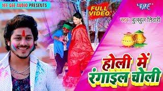 Bulbul Tiwari 2020 का नया हिट होली सांग   Holi Me Rangail Choli   Superhit Holi Geet