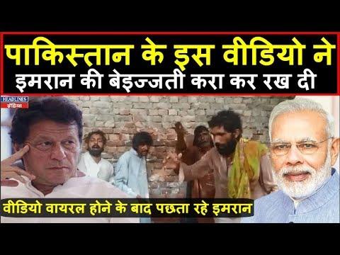 Imran Khan का ये सच नहीं देखा, तो क्या देखा | Headlines India