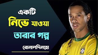 রোনালদিনহোর জীবনী | Ronaldinho's Biography | Football World Cup 2018 Special-4