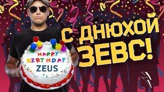 С Днем Рождения Zeus! 💪😆❤