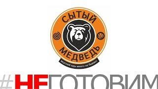 #НЕГОТОВИМ. Сытый медведь. Котэ рекомендует. Обзор доставки еды