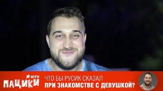 Сериал Пацики: знакомство с Русиком