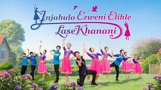 """South African gospel music dance """"Injabulo Ezweni Elihle LaseKhanani"""" Amukela Ukubuya kweNkosi uJesu"""