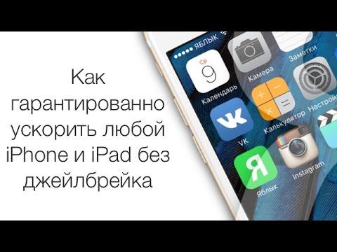 Как гарантированно ускорить любой iPhone без джейлбрейка   Яблык
