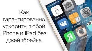 Как гарантированно ускорить любой iPhone без джейлбрейка | Яблык