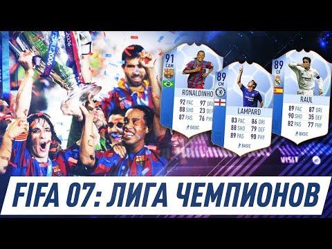 РЕТРО FIFA 07 МОД ЛИГА ЧЕМПИОНОВ | UEFA CHAMPIONS LEAGUE GAME 06/07
