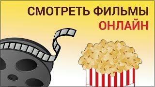 Как смотреть фильмы онлайн? Онлайн-кинотеатры Мосфильм и ivi, YouTube и ВГТРК - что выбрать?