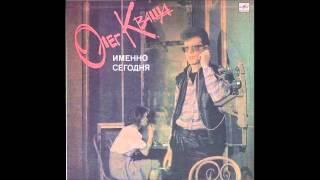 Олег Кваша Зеленоглазое Такси Oleg Kvasha Zelenoglazoe Taksi Оригинал Orginal 1988 Version