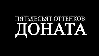 Пятьдесят оттенков Доната - официальный трейлер