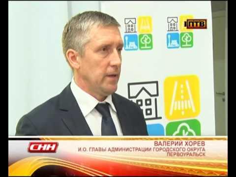 Первоуральск стал площадкой для обсуждения вопроса благоустройства промышленных городов