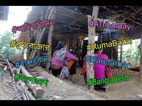 আদিবাসী দিন | রুমা বাজার | বান্দরবান | বাংলাদেশ | A Tribal Day | Ruma Bazar | Bandarban | Bangladesh