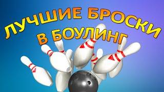 ЛУЧШИЕ ПРИКОЛЫ И ПАДЕНИЯ БОУЛИНГ - ProFunTime #1