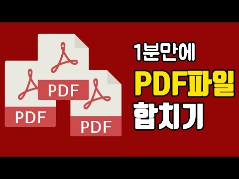 1분만에 PDF파일 합치기