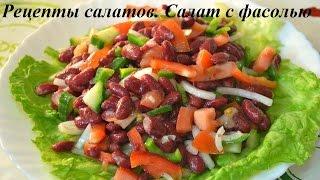 Рецепты салатов. Салат с фасолью
