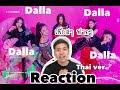 Download Reaction น้องใหม่มาแรง  Itzy Dalla Dalla Thai Ver.