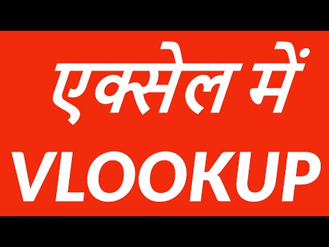 Vlookup in ms excel hindi also youtube rh