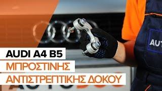 Εγχειριδιο χρησης AUDI Q8 κατεβάστε
