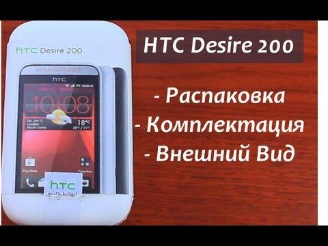 HTC Desire 200 Распаковка