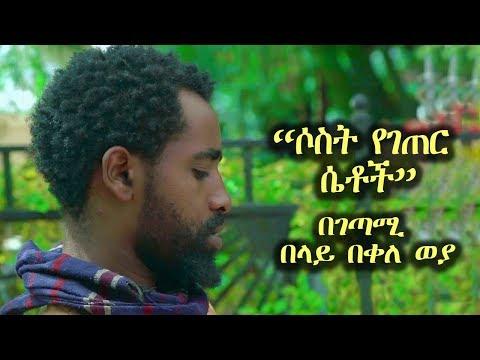 Belay Bekele Weya  - Sost yegeter setoch | ሶስት የገጠር ሴቶች   Ethiopian Poem Video 2018