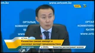 Казахстан снизил импорт и увеличил экспорт продовольствия