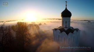 Церковь Покрова на Нерли(Профессиональная Аэросъемка НАШ САЙТ: http://ZAKAZBESPILOTNIKA.RU НАШИ КОНТАКТЫ: ☎ +7(967) 059-23-73 ☆ https://vk.com/dosorzetcev ..., 2015-07-07T03:59:36.000Z)