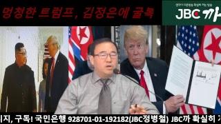 [미북회담] 승자는 김정은-문재인 정권 … 멍청한 트럼프가 속았다