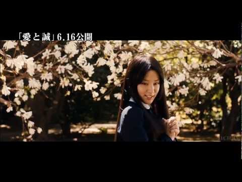 The Legend of Love & Sincerity (Ai to Makoto) - Movie Trailer