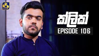 "Click Episode 106 || ""ක්ලික් "" 