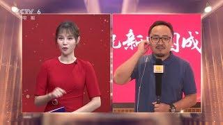 独家观察:2019国庆档将创造历史之最【中国电影报道 | 20191003】