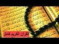 complete quran sheikh sudais-coran complet soudais-القرآن الكريم كاملاً بصوت الشيخ عبدالرحمن السديس