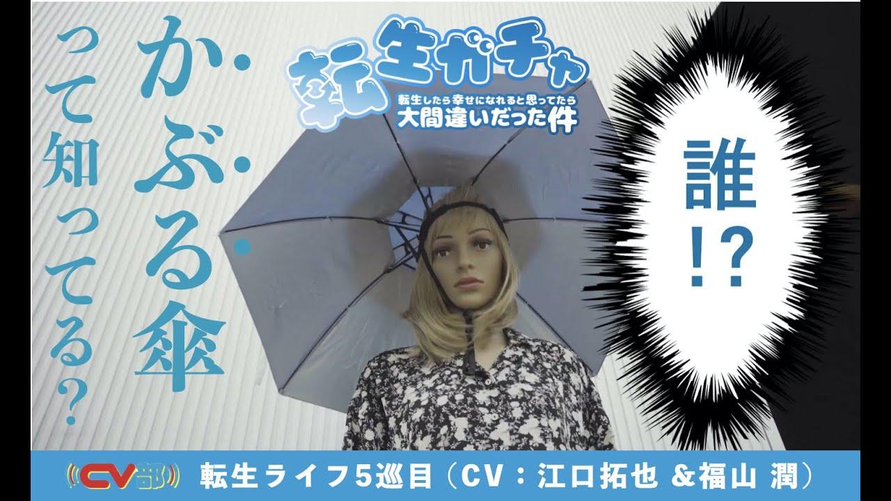 【CV:江口拓也、福山潤】転生したらかぶる傘でした【転生ガチャ】【5巡目】