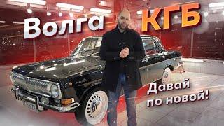 Волга КГБ — все х***я, давай по новой!
