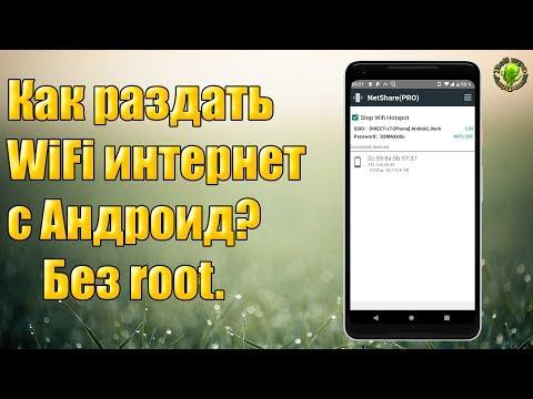Как раздать WiFi интернет с Андроид? Android устройство как точка доступа, репитер WiFi.  #Без Root.