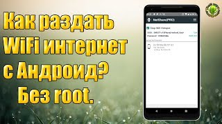 видео Как раздать мобильный интернет со смартфона по Wi-Fi? Настраиваем точку доступа (Wi-Fi роутер) на телефоне с Android OS
