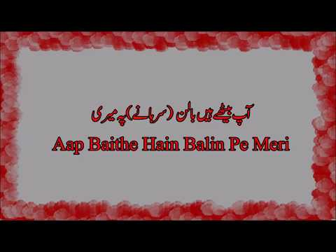 Aap Baithe Hain Baalin Pe Meri - Lyrics/Translation آپ بیٹھیں ہیں