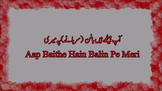 Aap Baithe Hain Baalin Pe Meri - Lyrics/Translation آپ بیٹھیں ہیں