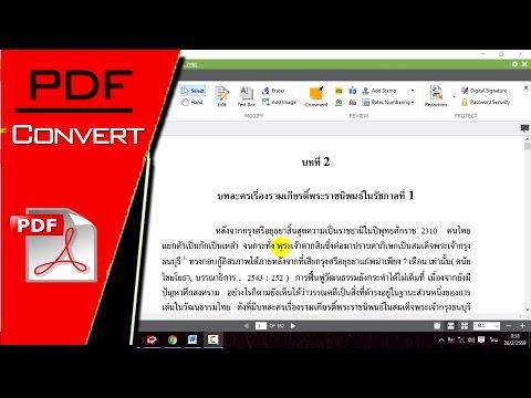 วิธีแปลงไฟล์ PDF เป็น Word ให้ตัวหนังสือไม่เพี้ยน