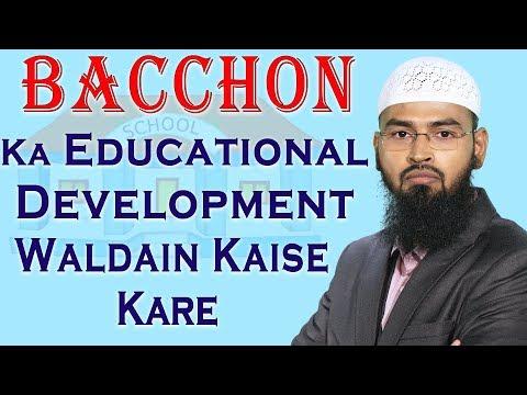Bacchon Ka Educational Development Waldain Kaise Kare By Adv. Faiz Syed (Jamia Urdu Aligarh)