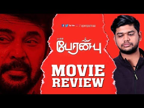 Peranbu Review by Vj Abishek |  Mammootty | Ram | Yuvan | Open Pannaa Mp3