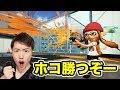 【スプラトゥーン2】シャープマーカーネオでガチホコを無理矢理運んでいくー!