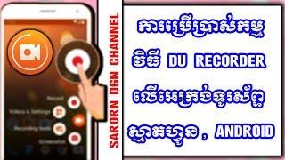 ការកំណត់កម្មវិធី DU Recorder លើអេក្រង់ទូរស័ព្ទ / How to use DU Screen Recorder on smartphone