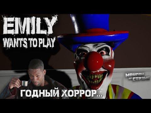 Horror time   Самый годный хоррор...   Emily Wants To Play ????