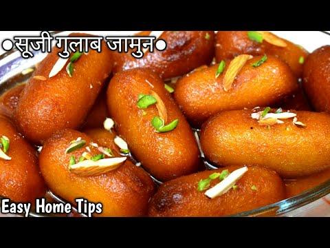 सूजी के परफेक्ट गुलाब जामुन Suji Ke Gulab Jamun Suji Ke Gulab Jamun In Hindi Suji Gulab Jamun Recipe